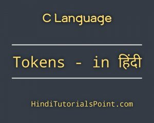 token in c language in hindi