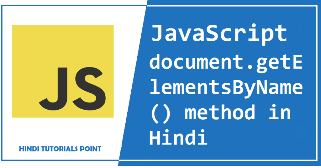 Javascript document.getElementsByName() method in Hindi