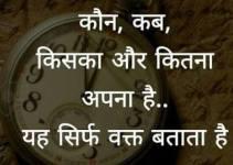 Thought of Day in Hindi: 25 बेस्ट आज के सुविचार हिंदी में