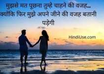 [2021] Love Thoughts in Hindi | Top True Love Emotional Quotes