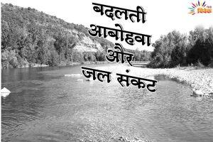बदलती आबोहवा और जल संकट