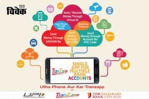 Read more about the article टीजेएसबी बैंक डिजिटल बैंकिंग की ओर अग्रसर