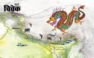 Read more about the article पूर्वी हिमालय में भी ड्रैगन की साजिश