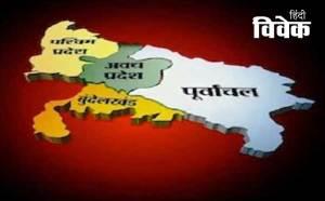 Read more about the article पूर्वांचल को राज्य नहीं, विकास चाहिए