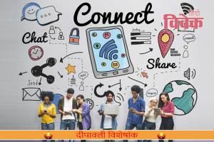 Read more about the article विकास की अवधारणा और सोशल मीडिया
