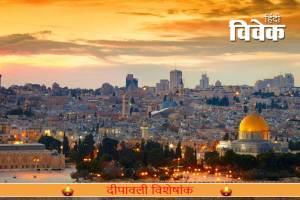 जिजीविषा, तेरा नाम इजराइल!