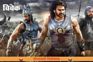 बाहुबली भारतीय सिनेमा में नई क्रांति