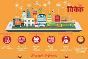 Read more about the article भारतीय जीवनशैली और स्मार्ट सिटी