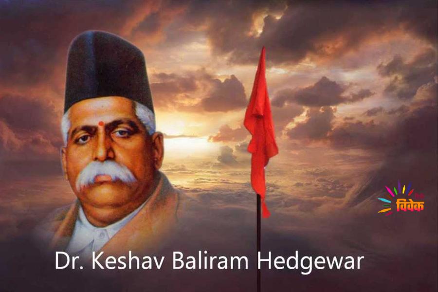 रा. स्व. संघ संस्थापक डॉ. हेडगेवार जी को उनके जन्मदिन पर भावपूर्ण नमन।