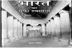 Read more about the article भारतीय स्थापत्य कला का सुन्दर वर्णन करती पुस्तक