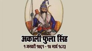 Read more about the article कौन थे बाबा फूलासिंह, जिन्होने पेशावर पर लहाराया था भगवा ?