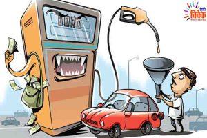 Read more about the article पेट्रोल-डीजल की बढ़ती कीमतों का संकट