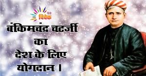 Read more about the article जयंती विशेष: बंकिमचंद्र चटर्जी का देश के लिए योगदान