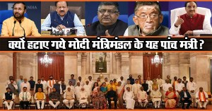 Read more about the article क्यों हटाए गये मोदी मंत्रिमंडल के यह पांच मंत्री?