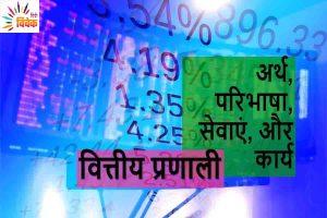 Read more about the article राष्ट्र निर्माण में वित्तीय संस्थानों की भूमिका
