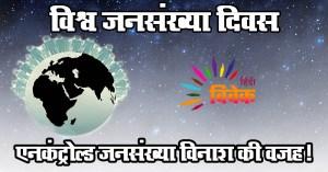 Read more about the article विश्व जनसंख्या दिवस: एनकंट्रोल्ड जनसंख्या विनाश की वजह!