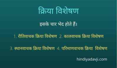 kriya-visheshan