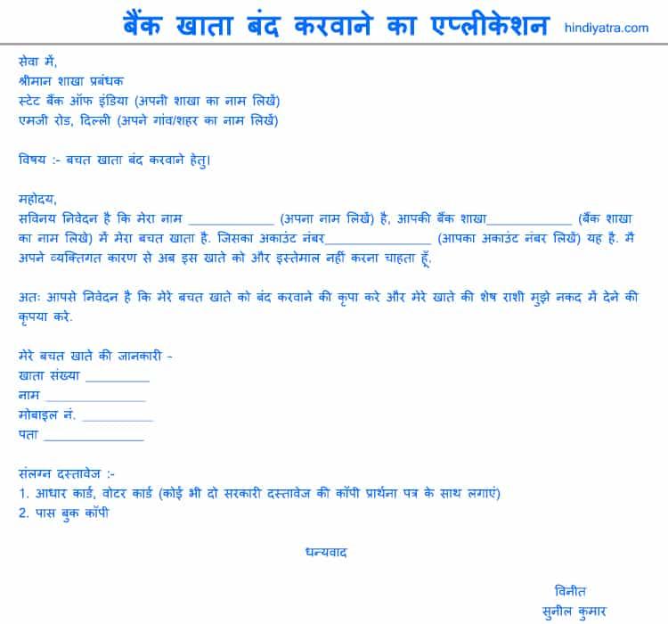 Bank Account Close Application In Hindi ब क ख त ब द करव न क एप ल क शन