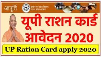 यूपी राशन कार्ड ऑनलाइन आवेदन 2020