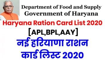 Haryana Ration Card New List 2020