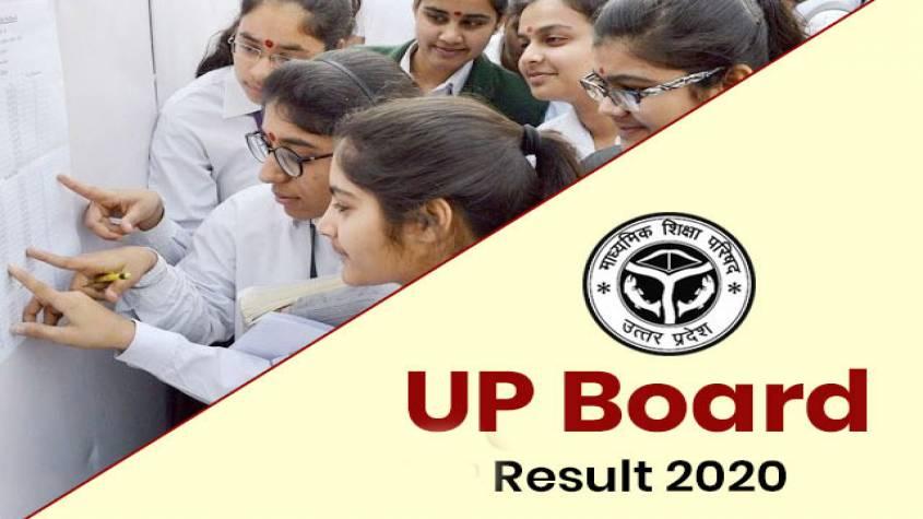 Up Board Result 2020: 27 जून को जारी होगा यूपी बोर्ड के 10 वीं और 12 वीं का रिजल्ट, ऐसे देखें