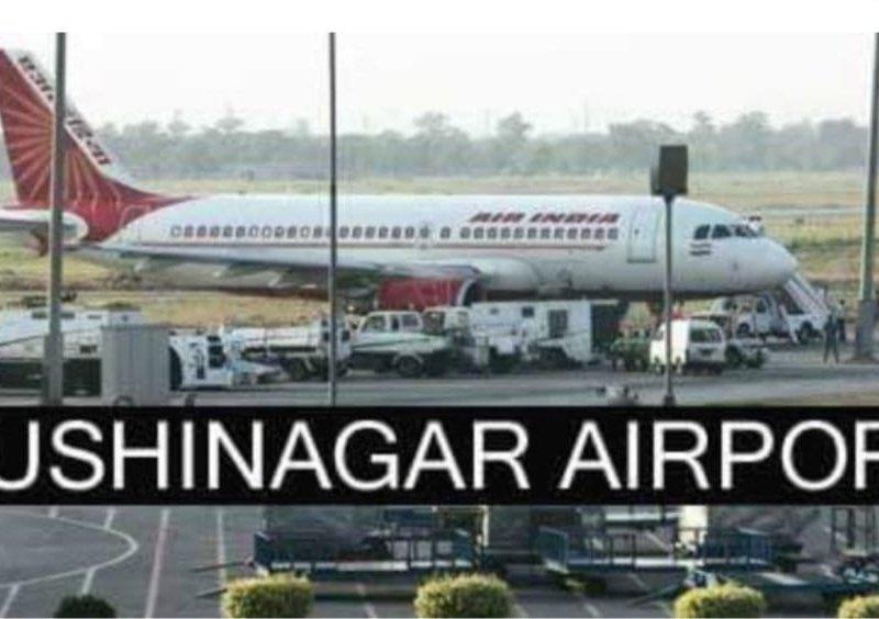 कुशीनगर के नवनिर्मित एयरपोर्ट को मिला इंटरनेशनल एयरपोर्ट का दर्जा, जाने क्या मिलेंगे फायदे