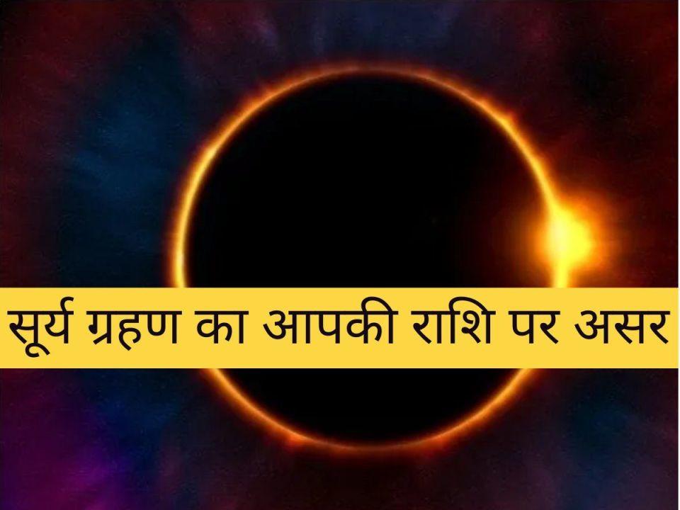 सूर्य ग्रहण : प्राकृतिक आपदा लेकर आ रहा है साल का पहला सूर्यग्रहण, जाने किस राशि पर पड़ेगा अच्छा प्रभाव