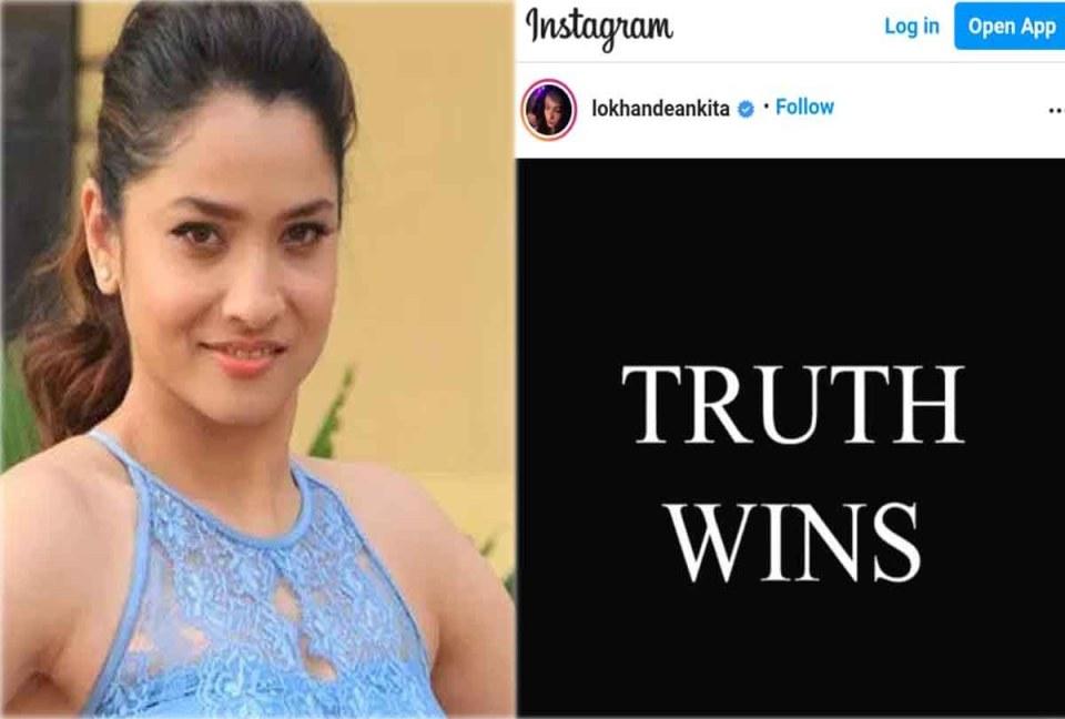 रिया चक्रवर्ती की गिरफ्तारी की खबर पर अंकिता लोखंडे ने दिया ये रिएक्शन