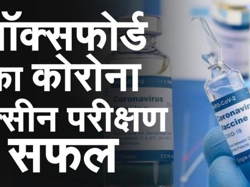 भारत के &Quot;दीपक&Quot; ने करोड़ो भारतीयों के लिए दांव पर लगा दी अपनी जान, पहला वैक्सीन परीक्षण सफल
