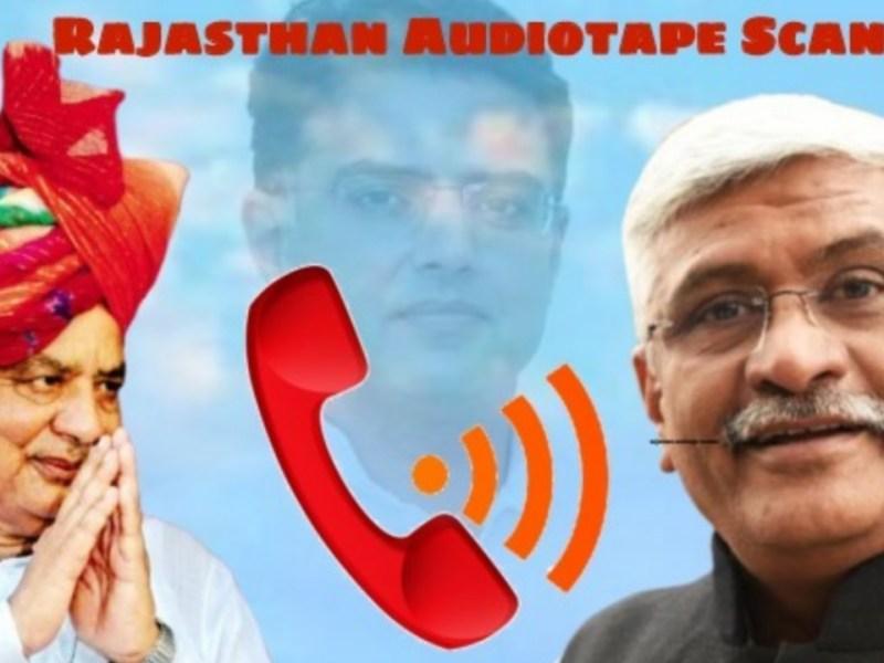 राजस्थान टेपकांड : ऑडियो के वायरल होने के बाद राजस्थान की राजनीति में आया बवाल, देखें