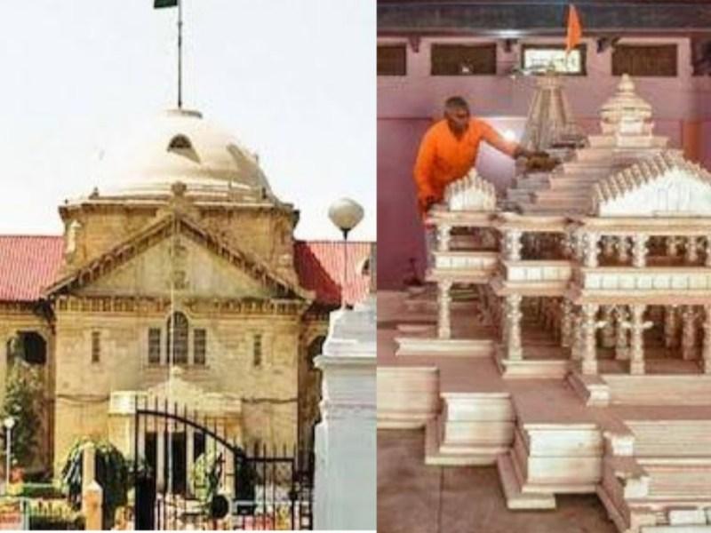 राम मंदिर निर्माण के भूमिपूजन पर रोक की मांग, हाइकोर्ट में याचिका दायर