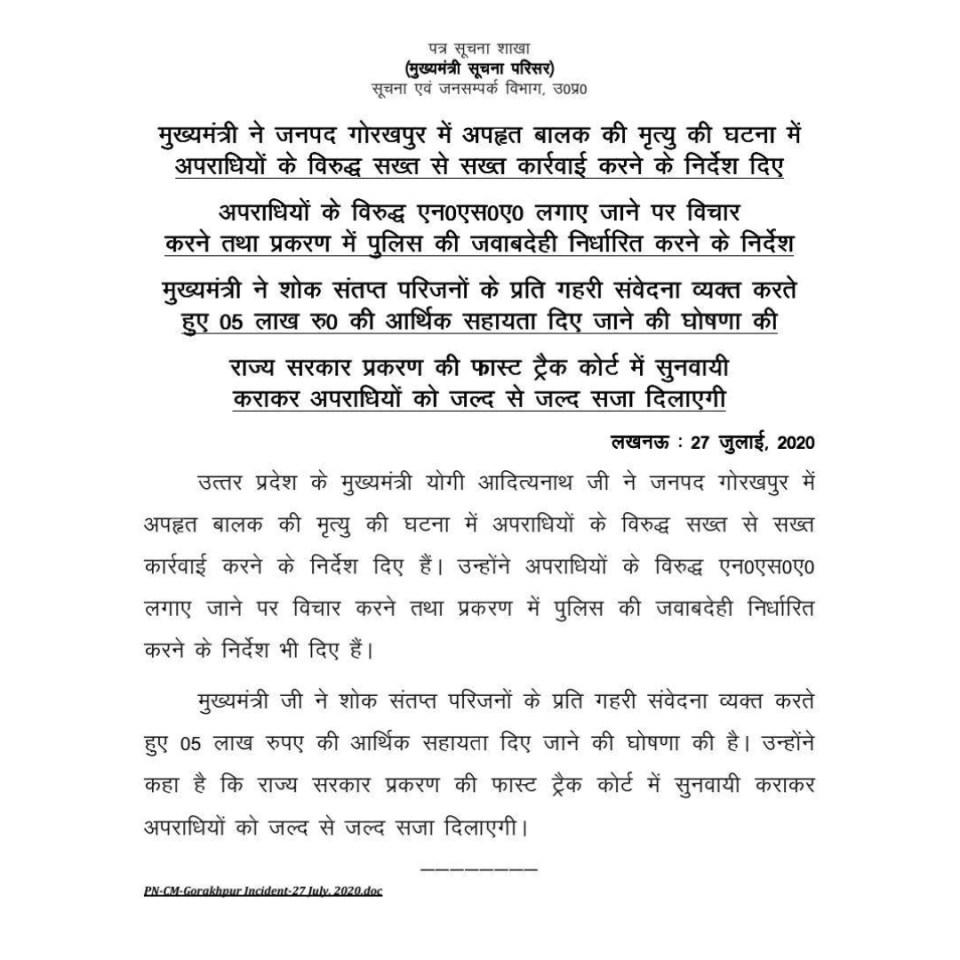 गोरखपुर कांड: मुख्यमंत्री योगी आदित्यनाथ ने लगा दी पुलिस अफसरों की क्लास, अपराधियों के खिलाफ Nsa लगाने की बात