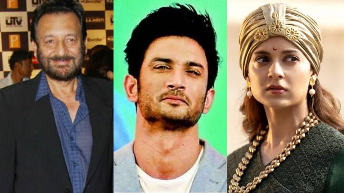 शर्मनाक: सुशांत सिंह राजपूत की आत्महत्या पर कंगना, शेखर समेत ये 3 लोग सेक रहे अपनी रोटियां
