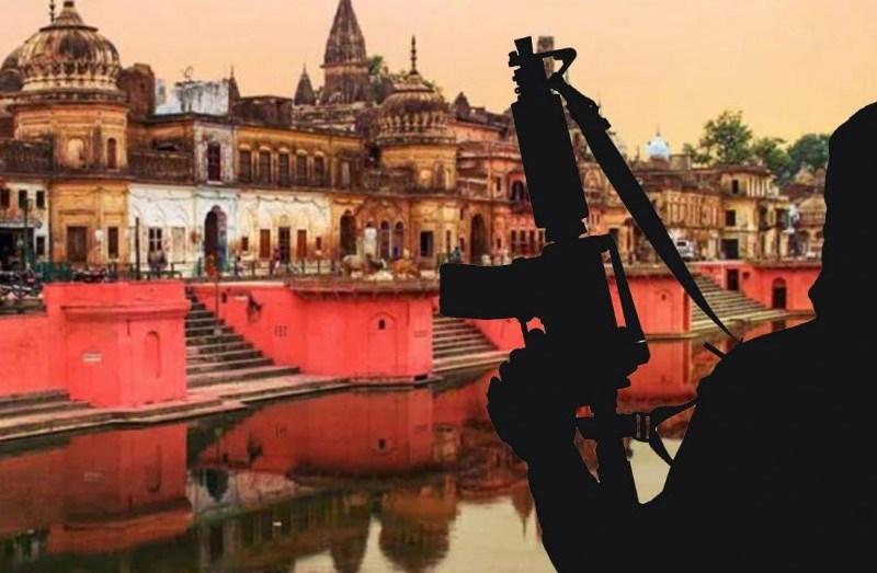 अयोध्या में भूमि पुजन के समय हो सकता है बड़ा आतंकी हमला, Isi के आतंकी देश में मौजूद