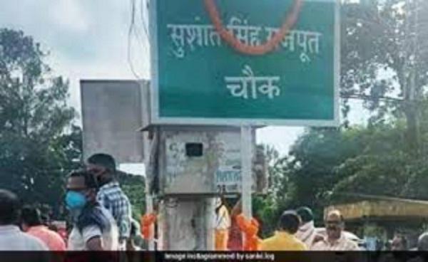 सुशांत सिंह राजपूत के नाम पर बिहार में चौक और सड़क का अनावरण, वीडियो वायरल