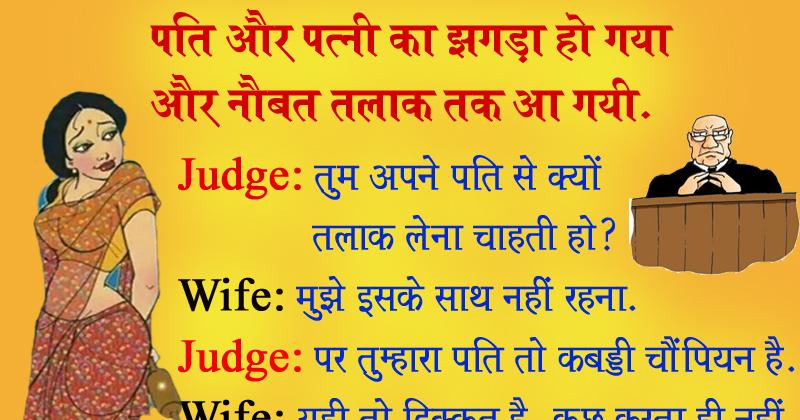 हिंदी जोक्स: पति, पत्नी तलाक लेने जज के पास पहुंचे, पत्नी ने कहा मुझे इनके साथ नहीं रहना, जज.....