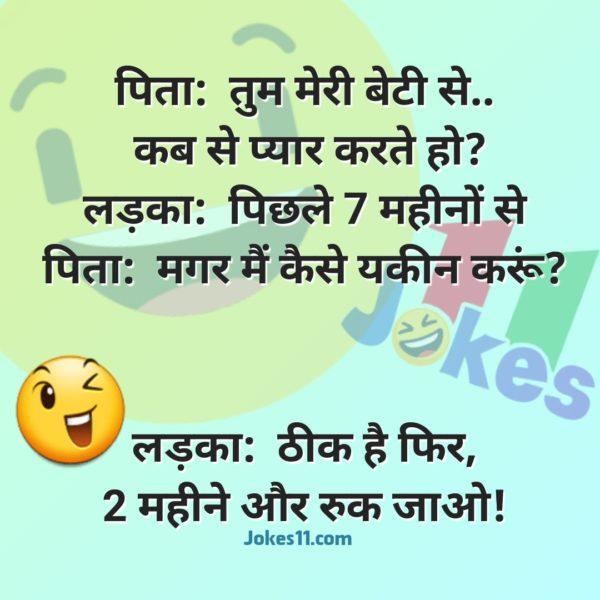 हिंदी जोक्स : जीजा ने साली से पूछा, रात और सुहागरात में क्या अंतर है, साली का जवाब सुन कोमा में है जीजा