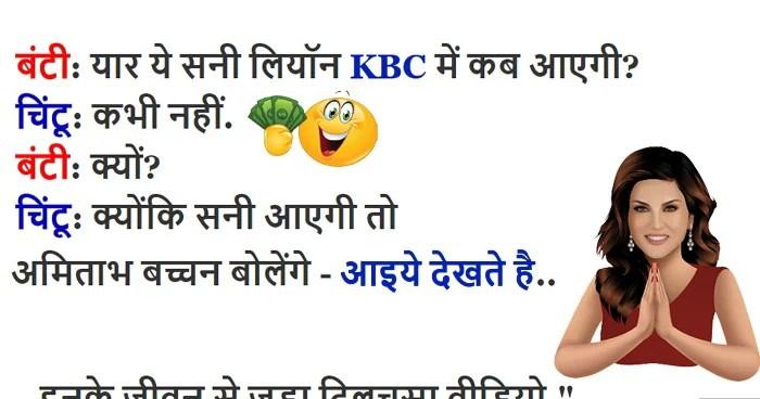 हिंदी जोक्स: सनी लियॉन Kbc में क्यों नहीं आती? जवाब सुन हंस हंस के पागल हो जाओगे...
