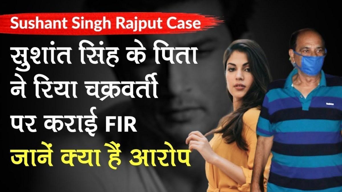 बड़ी खबर: सुशांत के पिता ने रिया पर लगाए हैं ये 10 बड़े आरोप, बुरी तरह फंसी अभिनेत्री