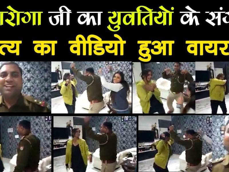 रंगीन मिजाजी दरोगा ने खाकी को किया शर्मशार, युवतियों संग डांस का वीडियो वायरल