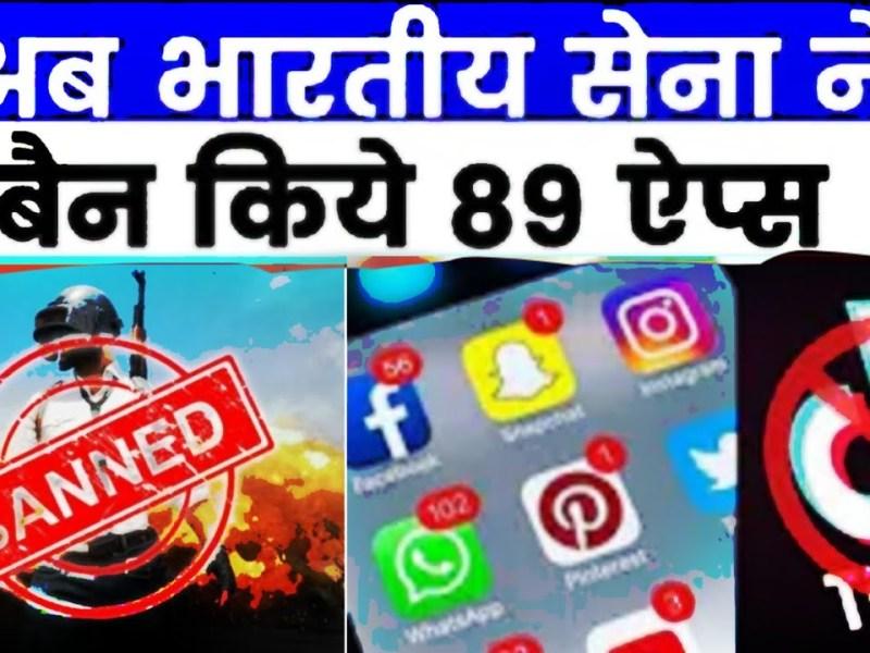 भारतीय सेना ने अब बैन किए 89 मोबाइल एप्प, कहा जल्दी इन्हें कर दें अपने फोन से डिलीट
