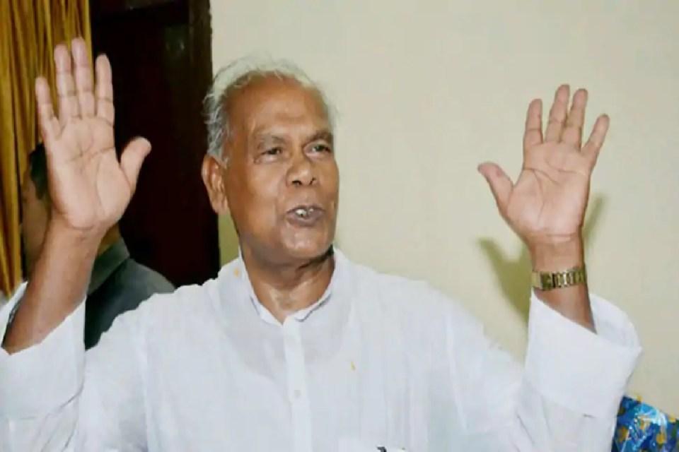 बिहार: जीतन राम मांझी ने महागठबंधन का छोड़ा साथ, इस पार्टी में होंगे शामिल!