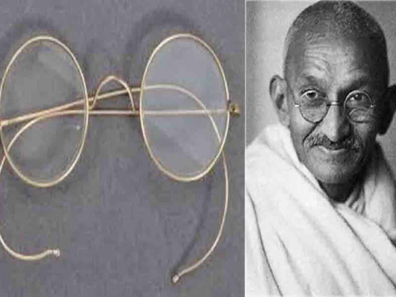 महात्मा गांधी के चश्मे की हुई नीलामी, एक अमेरिकी ने इतने करोड़ में खरीदा