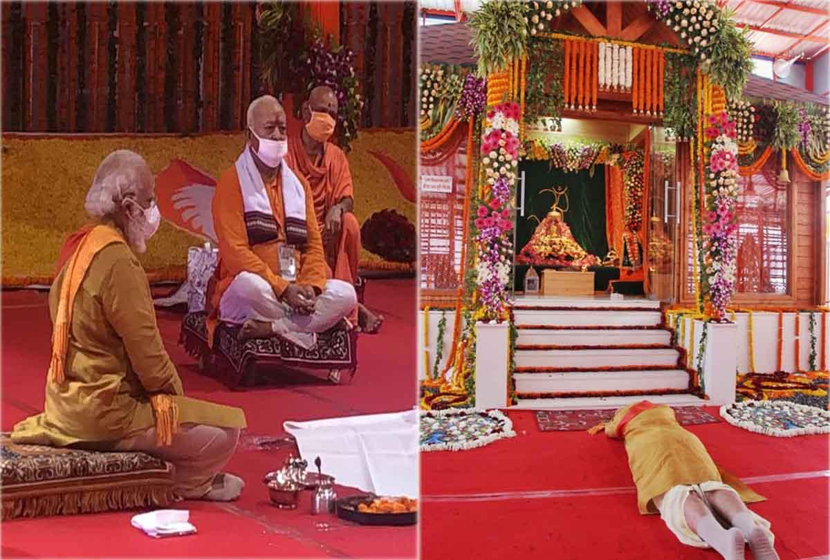 श्रीराम जन्मभूमि पूजन: पीएम बोले- सदियों का इंतजार खत्म हुआ, टेंट के नीचे रह रहे 'हमारे रामलला' को मिलेगा भव्य मंदिर