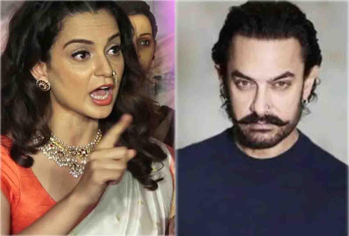 आमिर खान ने कहा मेरी पत्नी हिंदू है लेकिन बच्चे मुस्लिम ही होंगे, सुनकर भड़की कंगना रनौत लगाई फटकार