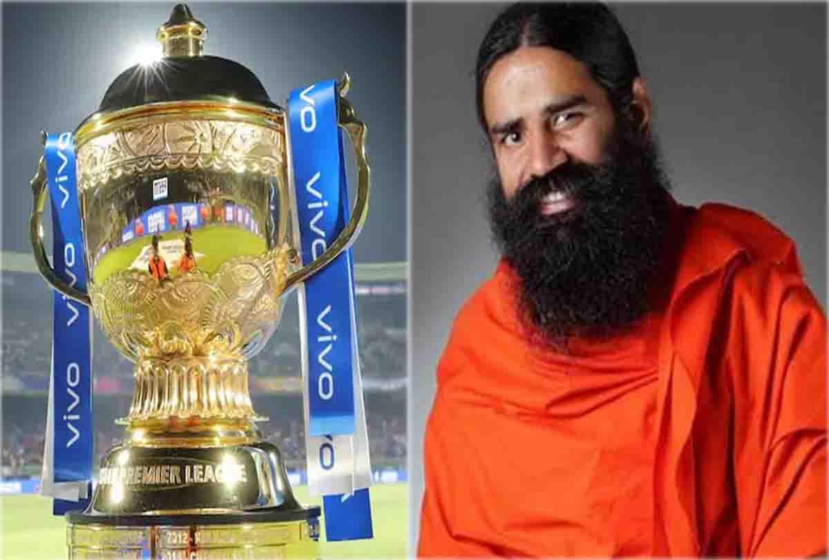 कभी आईपीएल को बताया था भारतीय संस्कृति के लिए खतरा अब उसी से जुड़ने को बेताब हैं बाबा रामदेव