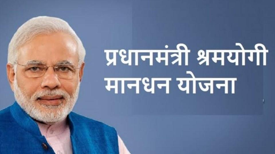 आमदनी है 15 हजार से कम तो सरकार देगी 36 हजार रुपए, जानिए कैसे उठा सकते हैं फायदा