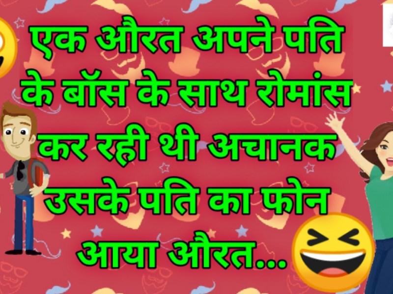 हिंदी जोक्स : एक औरत अपने पति के बॉस के साथ रोमांस कर रही थी अचानक उसके पति का फोन आया औरत...