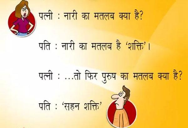 हिंदी जोक्स : शादी और सगाई के बीच कुछ दिन का अंतराल क्यों होता है? जवाब सुनकर नहीं रुकेगी हंसी