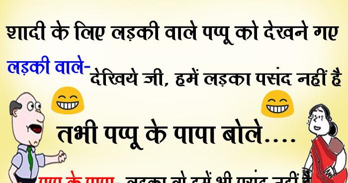 हिंदी जोक्स : शादी के लिए पप्पू को देखने आए लड़की वालों ने पप्पू को नापसंद कर दिया, फिर पप्पू के पापा ने गुस्से में कहा....
